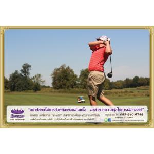 อย่าปล่อยให้การปวดตึงของกล้ามเนื้อ มาทำลายความสุขในการเล่นกอล์ฟ