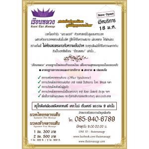 เรือนหลวง นวดไทยตำรับ เทวะพรรค์ เริ่มเปิดให้บริการ 18 มกราคมนี้