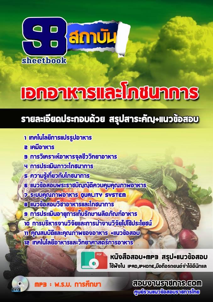 สรุปแนวข้อสอบครูผู้ช่วย สพฐ. เอกอาหารและโภชนาการ (ใหม่)