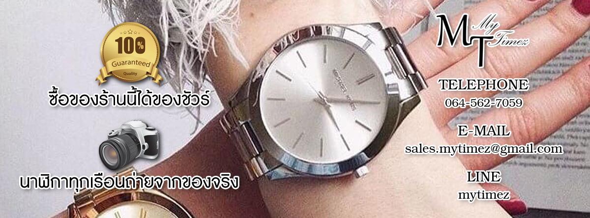 Mytimez นาฬิกาข้อมือผู้หญิงและผู้ชายแบรนด์แท้ ราคาย่อมเยาว์