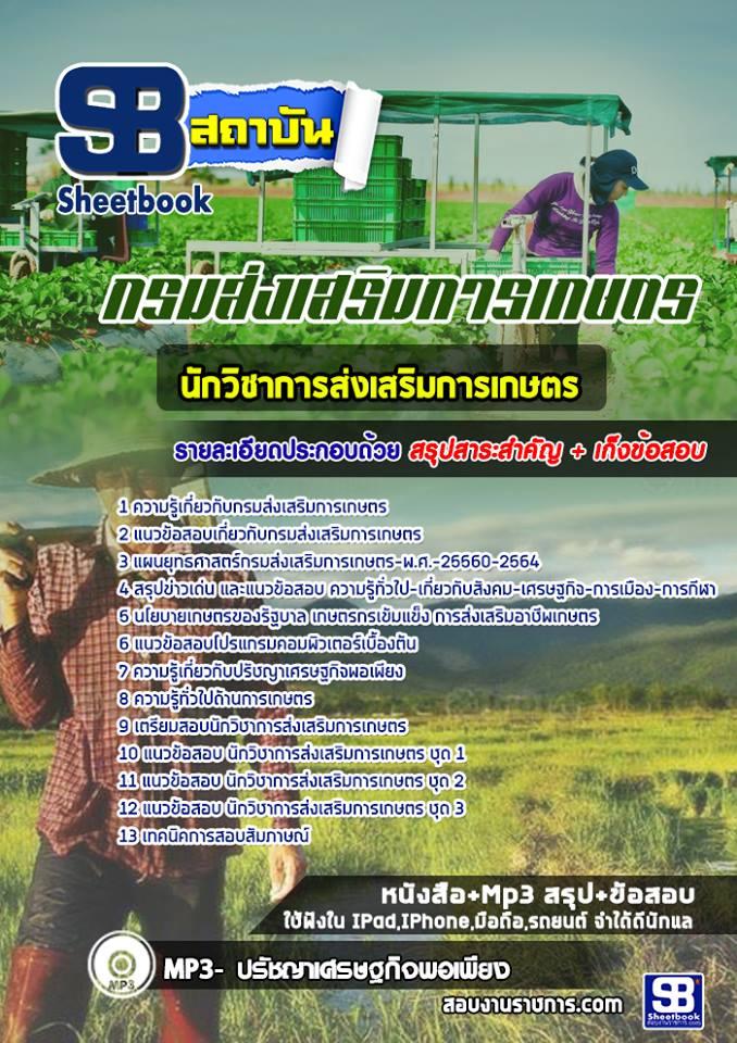 สรุปแนวข้อสอบนักวิชาการส่งเสริมการเกษตร กรมส่งเสริมการเกษตร (ใหม่)