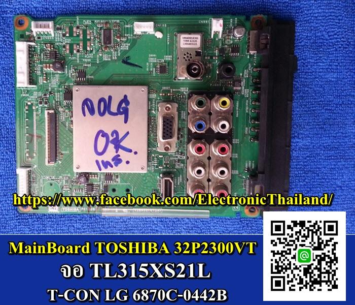 MainBoard TOSHIBA 32P2300VT จอLG TL315XS21L T-CON 6870C-0442B