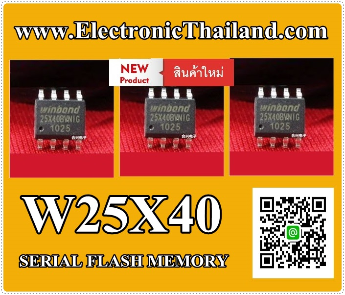 SERIAL FLASH MEMORY W25X40. IC. FOR SAMSUNG LED TV.