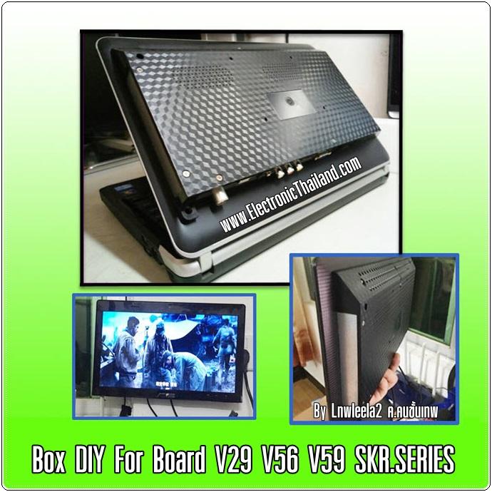 Box DIY For Board V29 V56 V59 SKR.03 กล่องเอนกประสงค์ มหาเทพ