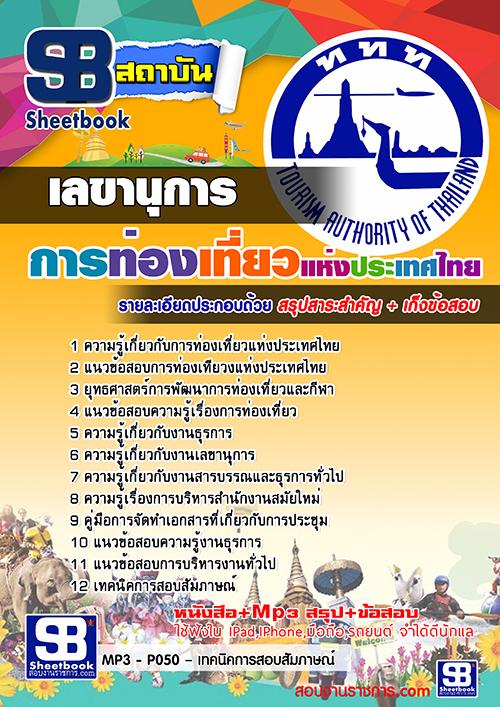สรุปแนวข้อสอบเลขานุการ การท่องเที่ยวแห่งประเทศไทย ททท. (ใหม่)