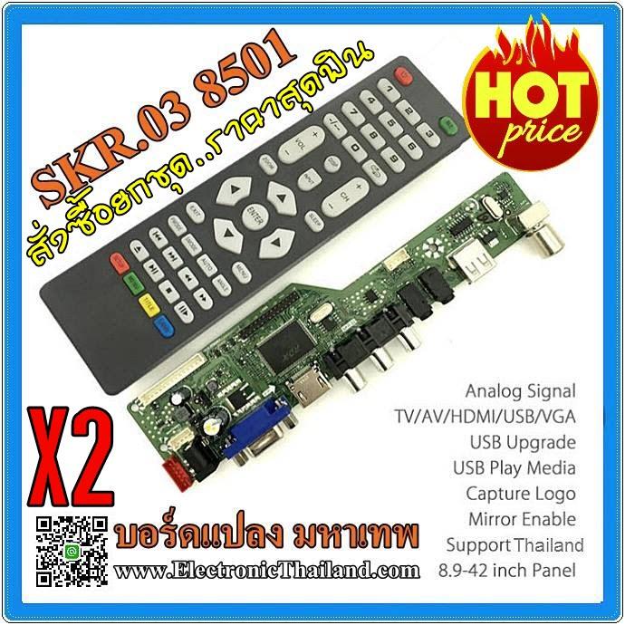 SKR.03 8501 Universal LCD LED TV Board เมนูไทย มีรีโมท มีเฟิร์มแวร์รองรับแท่นเครื่องที่จำหน่ายในประเทศไทย