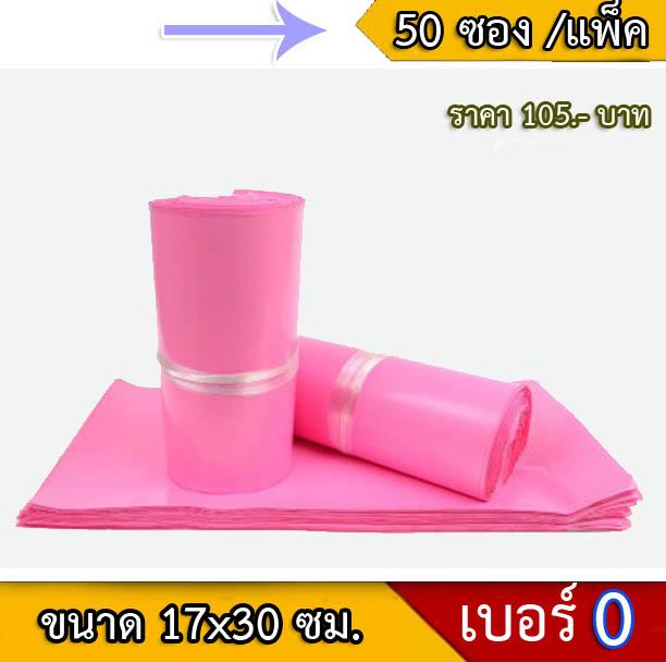 ซองพลาสติก สีชมพู เบอร์ 0 จำนวน 50 ใบ