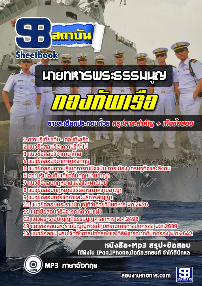 สรุปแนวข้อสอบนายทหารพระธรรมนูญ กองทัพเรือ (ใหม่)