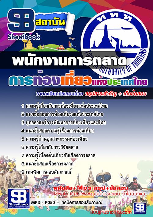 สรุปแนวข้อสอบพนักงานการตลาด การท่องเที่ยวแห่งประเทศไทย ททท. (ใหม่)