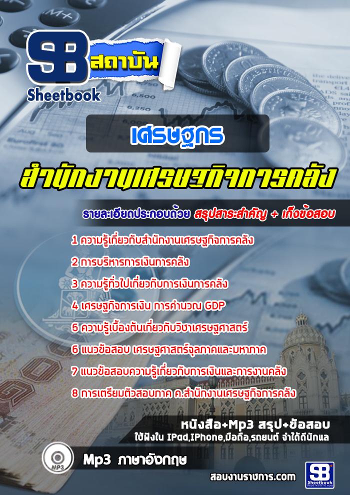 สรุปแนวข้อสอบเศรษฐกร สำนักงานเศรษฐกิจการคลัง (ใหม่)