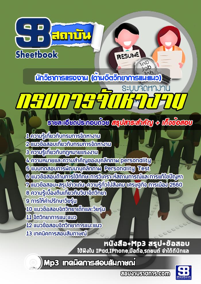 สรุปแนวข้อสอบนักวิชาการแรงงาน (ด้านจิตวิทยาการแนะแนว) กรมการจัดหางาน (ใหม่)
