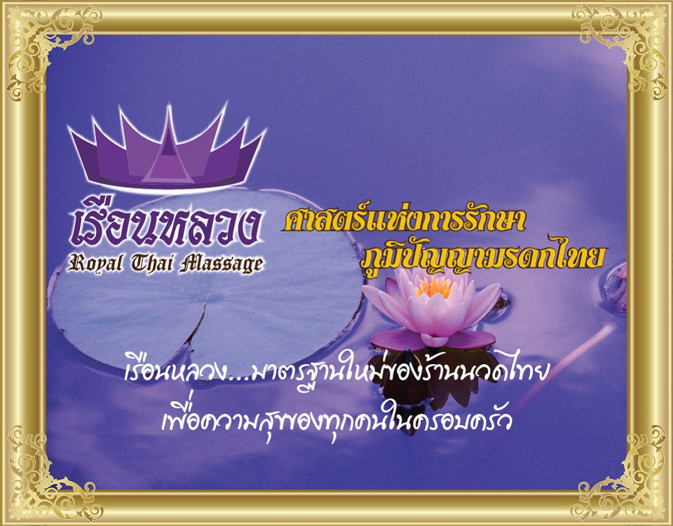 เรือนหลวง Royal Thai Massage