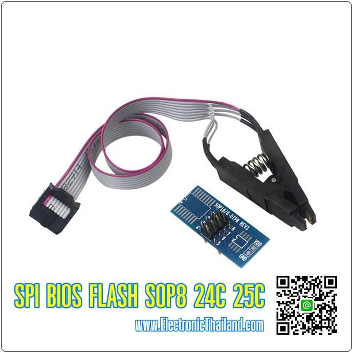 สายแฟลช มหาเทพ1 SPI BIOS FLASH SOP8