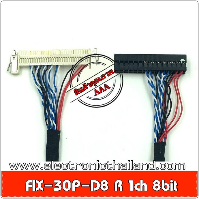 LVDS Cable FIX-30P-D8 30Pin 1ch 8bit