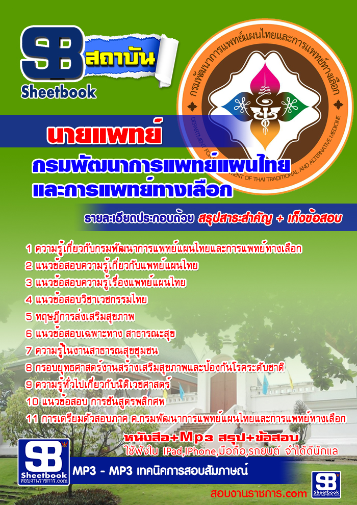 สรุปแนวข้อสอบนายแพทย์ กรมพัฒนาการแพทย์แผนไทยและการแพทย์ทางเลือก (ใหม่)