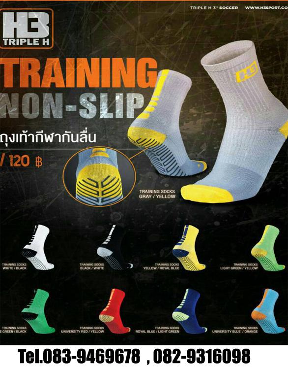 ถุงเท้ากันลื่น สั้น (สีเขียว)