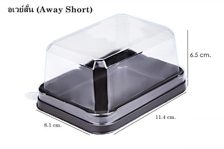 กล่องขนม และกล่องเค้ก ใส่เบอเกอรี่ และขนมต่างๆ อเวย์สั้น+ฝาสูงฐานน้ำตาล 50 ชิ้น/แพ็ค