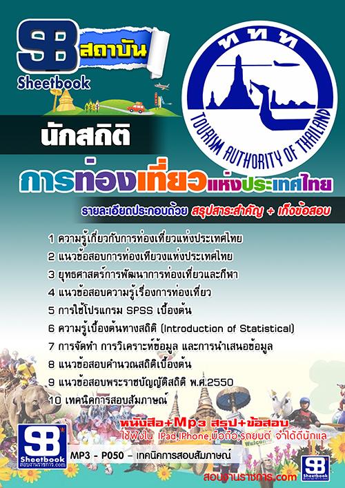 สรุปแนวข้อสอบนักสถิติ การท่องเที่ยวแห่งประเทศไทย ททท. (ใหม่)