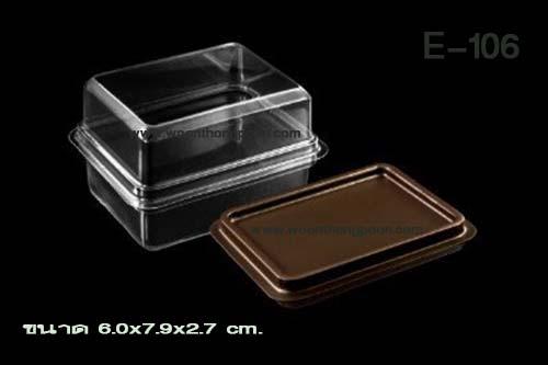 กล่องพลาสติกใส่ขนม และเบเกอรี่ ฐานสีน้ำตาล E-106