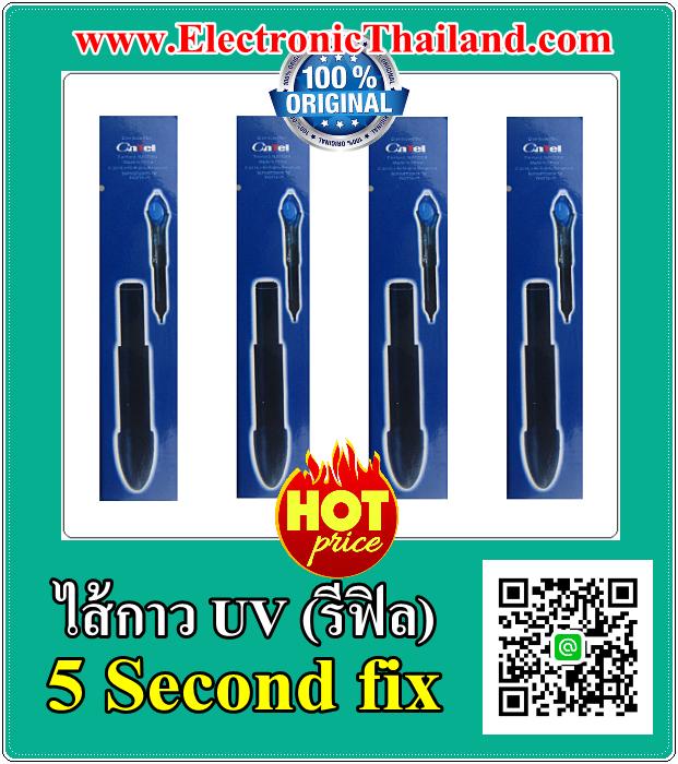 #5 Second fix ไส้กาว UV (รีฟิล) #ไส้กาวUVสำรอง