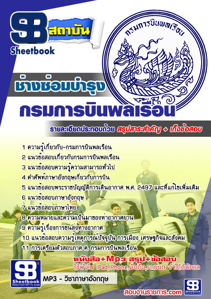สรุปแนวข้อสอบช่างซ่อมบำรุง กรมการบินพลเรือน (ใหม่)