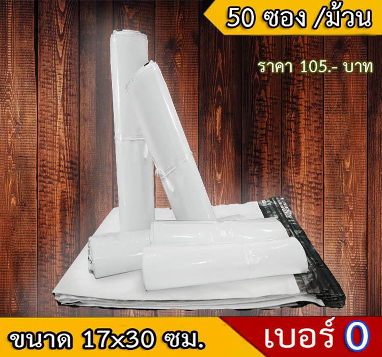 ซองพลาสติก สีขาว เบอร์ 0 จำนวน 50 ใบ