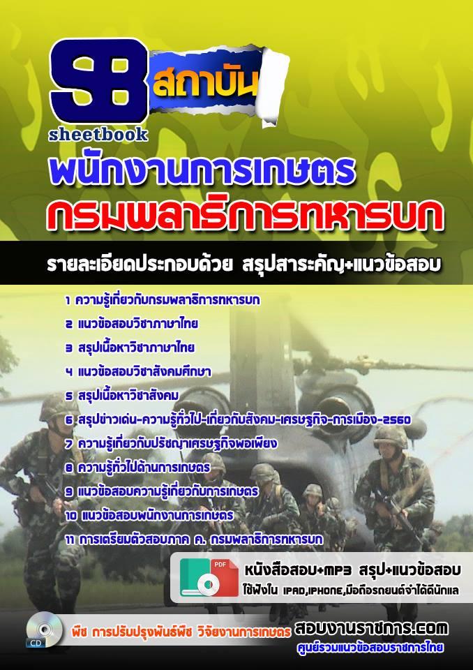 สรุปแนวข้อสอบพนักงานการเกษตร กรมพลาธิการทหารบก (ใหม่)