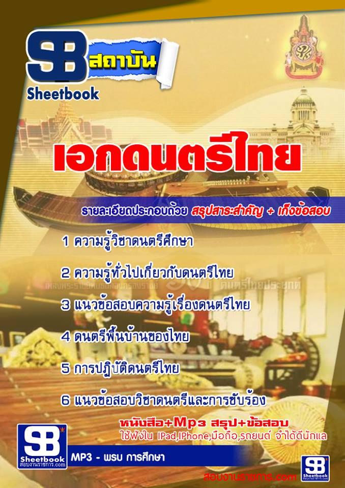 สรุปแนวข้อสอบครูผู้ช่วย สพฐ. เอกดนตรีไทย (ใหม่)