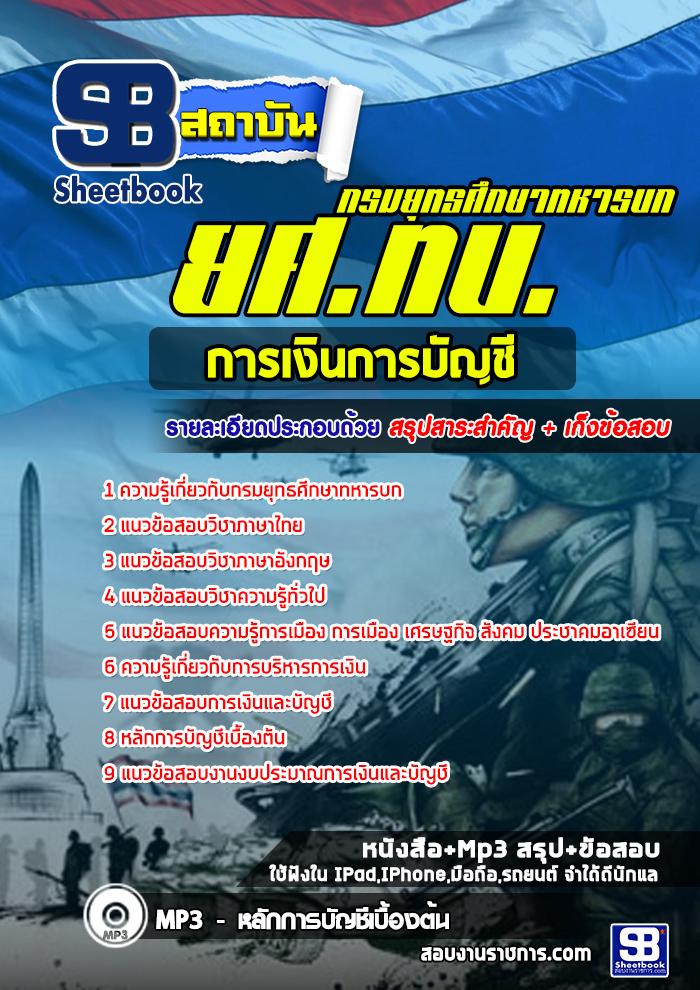 สรุปแนวข้อสอบการเงินการบัญชี กรมยุทธศึกษาทหารบก ยศ.ทบ (ใหม่)