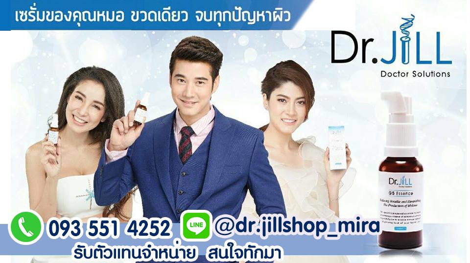 Dr. Jill Shop - Thailand