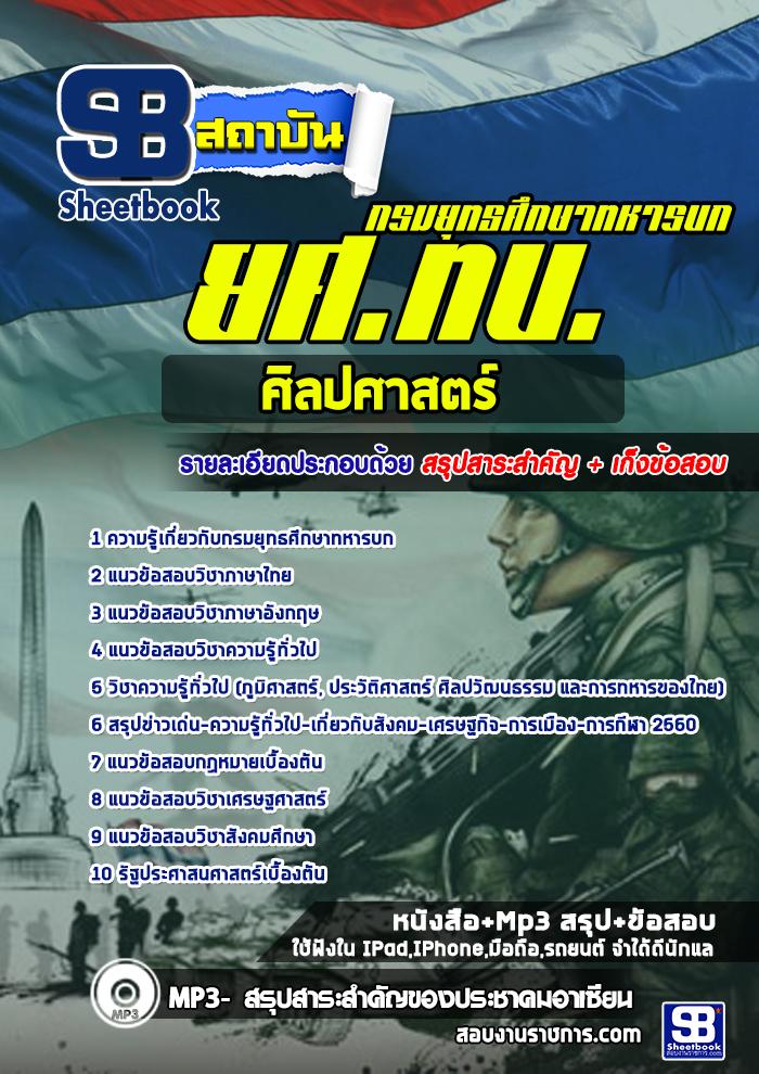 สรุปแนวข้อสอบศิลปศาสตร์ กรมยุทธศึกษาทหารบก ยศ.ทบ (ใหม่)