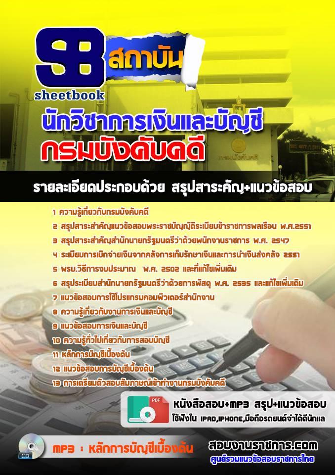 สรุปแนวข้อสอบนักวิชาการเงินและบัญชี กรมบังคับคดี (ใหม่)
