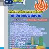 ##แนวข้อสอบ+หนังสือสอบ## นักวิชาการพลังงาน สำนักงานปลัดกระทรวงพลังงาน
