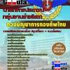 แนวข้อสอบ กลุ่มงานช่างโยธา กองบัญชาการกองทัพไทย