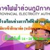 ประกาศ++โรงเรียนช่างไฟฟ้าส่วนภูมิภาค [หลักสูตร 3 ปี] ปีการศึกษา 2561 ตั้งแต่วันที่ 14 - 20 มีนาคม 2561