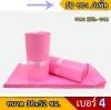 ซองพลาสติก สีชมพู เบอร์ 4 จำนวน 50 ใบ
