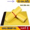 ซองพลาสติก สีเหลือง เบอร์ 1 จำนวน 50 ใบ