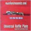 แผ่นกั้นหลังเอนกประสงค์ Universal Baffle Plate For V29 V56 V59 SKR.03