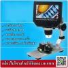 Digital HD LCD Display Microscope 1-600X 3.6MP 4.3inch สำหรับช่างมืออาชีพ