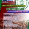 คู่มือสอบ แนวข้อสอบ พนักงานป้องกันและบรรเทาสาธารณภัย กรุงเทพมหานคร