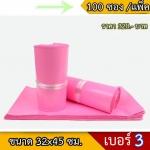 ซองพลาสติก สีชมพู เบอร์ 3 จำนวน 100 ใบ
