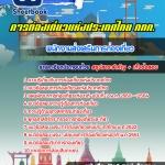 สรุปแนวข้อสอบพนักงานส่งเสริมการท่องเที่ยว การท่องเที่ยวแห่งประเทศไทย ททท. (ใหม่)