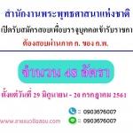 เปิดสอบ สำนักงานพระพุทธศาสนาแห่งชาติ ตำแหน่ง นักวิชาการศาสนาปฏิบัติการ จำนวน 48 อัตรา ตั้งแต่วันที่ 29 มิถุนายน - 20 กรกฎาคม 2561