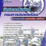 สรุปแนวข้อสอบนักประชาสัมพันธ์ กรมการบินพลเรือน (ใหม่)