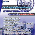 สรุปแนวข้อสอบหัวหน้ากลุ่มบัญชีและงบประมาณ กรมการบินพลเรือน (ใหม่)