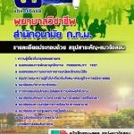 สรุปแนวข้อสอบพยาบาลวิชาชีพ สำนักอนามัยกรุงเทพมหานคร (กทม) (ใหม่)