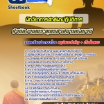 สรุปแนวข้อสอบนักวิชาการศาสนาปฏิบัติการ สำนักงานพระพุทธศาสนาแห่งชาติ (ใหม่)