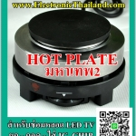 #Hot Plate มหาเทพ2 สำหรับถอด-ซ่อมหลอด LED IC.CHIP SMD