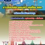 สรุปแนวข้อสอบพนักงานส่งเสริมการลงทุน การท่องเที่ยวแห่งประเทศไทย ททท. (ใหม่)