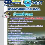 สรุปแนวข้อสอบช่างเครื่องกล บริษัท ท่าอากาศยานไทย ทอท AOT (ใหม่)